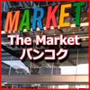 The Market バンコク都心に誕生したマーケット風ショッピングモール グルメ処としても使えます