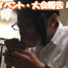 【遊戯王】7月15日(金)大会結果