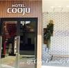 コインランドリー×ボルタリング×ホテル! 神奈川県「COOJU LAUNDRY」