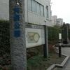 龍馬が訪れた頃の「西郷宅跡地」@龍馬をゆく2011