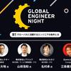 10月25日「Global Engineer Night vol.1 Mercari x Quora x RareJobが考えるグローバルエンジニアの条件とは?」を開催します !!