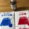 フジ日本精糖からの株主優待