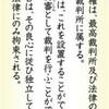 いま読む日本国憲法(46)第76条 裁判官 良心のみ従う- 東京新聞(2017年5月18日)