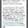 【遂に7.0!】国内版 zenfone3にAndroid7.0アップデート(JP_14.2020.1703.33)が配信!注意点と前後のベンチマークを公開!