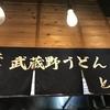 噛むほどに麺が美味い極太漬け麺の武蔵野うどん「とこ井」