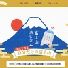 PLUS「富士山消しゴム」のキャンペーンに当選!富士山アイテムが到着