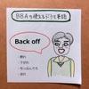 【BBAの使えるドラマ英語】Back off! ~黙れ、引っ込んでろ!って時のフレーズ