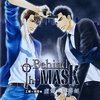 「Behind The MASK~虚飾の墓碑銘(エピタフ)~工藤×高垣編1」