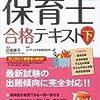 【保育士試験・子どもの保健】出題傾向と勉強のポイント。