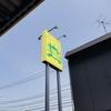 MQ(三益宮殿) 上川井店に行ってみました。