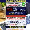 他力本願すぎる副業で・・・即金で毎月7万円!