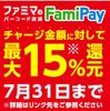 ファミペイ 2万円チャージ 現金は2千円・ファミマTカードなら3千円還元! ファミマTカードはApple Pay(iD)初登録で15%還元中(付与上限1万Tポイント)