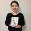 反日種族主義 日韓危機の根源 をどう読むか