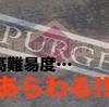 インスパイヤ攻略★inSPYreを攻略・最高難易度「PURGE(パージ)」登場!!!