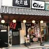 永斗麺 段原店(南区)山椒みそつけ麺