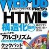 WEB+DB PRESS Vol.66 で記事を書きました