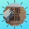 【ダイソー:ダイヤモンドウロコとり】頑固な水垢掃除にコレ!置き場所はいりませんっ♪出番まで「ピタッ」と貼りつき、洗面台に馴染むアイデアグッズ。
