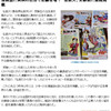 弘前大学の入試広報、漫画誌に広告を掲載して脚光を浴びる