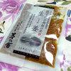 混ぜるだけでこんなに美味い生姜ごはんが出来るなんて!