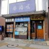 【今週のラーメン1310】 尾道らーめん 柿岡屋 浜松町店 (東京・浜松町) 尾道らーめん