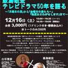 """飯島敏宏 × 白石雅彦 × 河崎実 トークショー """"テレビドラマ50年を語る""""レポート (1)"""