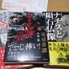 にっき:もとのもくあみ、琉球怪談、本買った