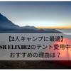 【1〜2人キャンプに最適】MSRエリクサー2のテント愛用中!おすすめの理由は?