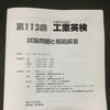 8月の英語の学習時間