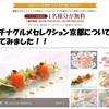 プラチナグルメセレクション京都について調べてみた!