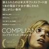映画「コンプライアンス/服従の心理」(原題:Compliance, 2012)を見た。