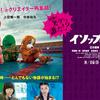 【日本映画】「イソップの思うツボ〔2019〕」ってなんだ?