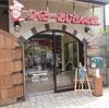 ♦︎りくろーおじさんの店(彩都の森店)♦︎大阪・茨木
