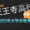【2020年最新版】天王寺高校と併願校の大学合格実績を徹底比較!