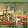 【あつ森】カーニバル家具で作る南国風カフェのインテリアレイアウト