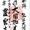 霊雲寺の御朱印(東京・文京区)〜出かけらないコロナ禍では「棚から ひとつかみ」の御朱印