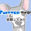 [ココナラ]でTwitterアイコン用のイラストを依頼してみた