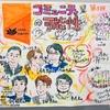 『コミュニティの可能性』@ラジオ日本 spark-ignitionの収録