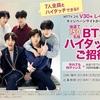 BTS(防弾少年団)LGXBTSハイタッチ会キャンペーン
