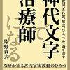 神代文字で治療師になる@読書日記