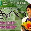 063食目「野菜教室 『思わず食べたくなっちゃうキャベツ』予約受付中★」