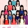 位置について!〜girls start up!〜(劇団ハーベスト)@DDD青山クロスシアター