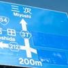 吉田口駅に至る県道