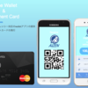 AIZEN アイゼンコイン 最新仮想通貨 AIZENのウォレットの特徴について 創業者からの公式発表まとめ その3