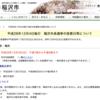 358TV日誌、11月25日土曜日。稲沢市について。
