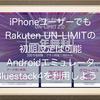iPhoneユーザーでもRakuten UN-LIMIT(アンリミット)のキャンペーン特典をもらうことが可能(かもしれない)!AndroidエミュレータBluestacksを利用してみよう!