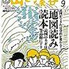 初心者の地図読み登山 奥武蔵【山と渓谷 2015年9月号】