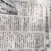 本日の朝日新聞