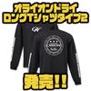 【EVERGREEN】快適な着心地のアパレル「オライオンドライロングTシャツタイプ2」発売!
