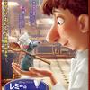 『レミーのおいしいレストラン』(2007) -923
