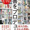 【新刊】新しい読み方 角田陽一郎の読書をプロデュース